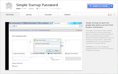 Cara Memberi Password Browser Google Chrome, Mengunci browser google chrome, Simple Startup Password