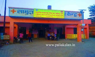 Government Hospital  Palia Kalan Lakhimpur Kheri