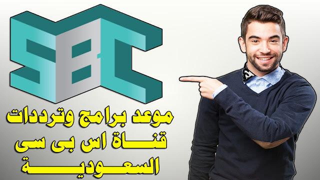 برامج قناة اس بى سى بعد شهر رمضان وتردد قناة sbc على جميع الاقمار