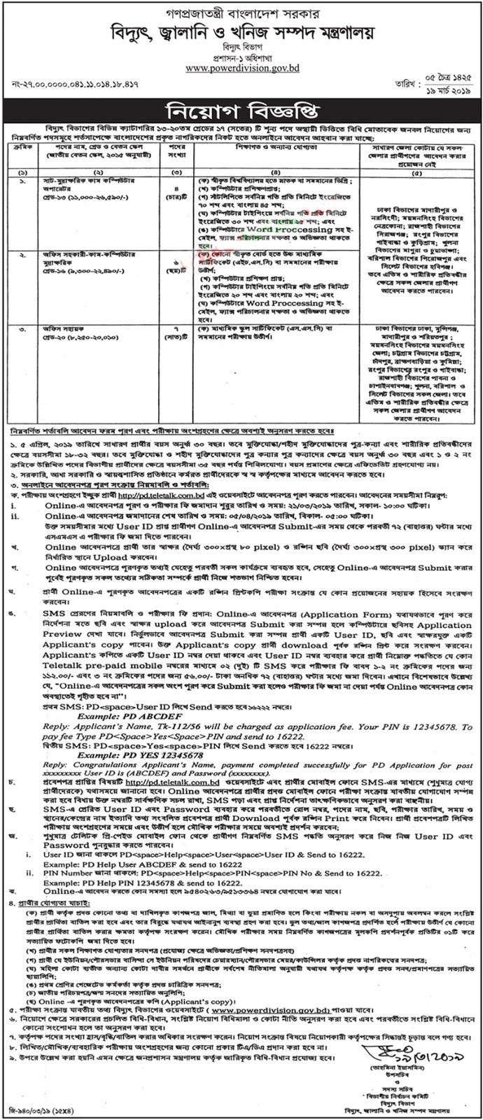 Ministry of Power, Energy and Mineral Resources Job Circular 2019