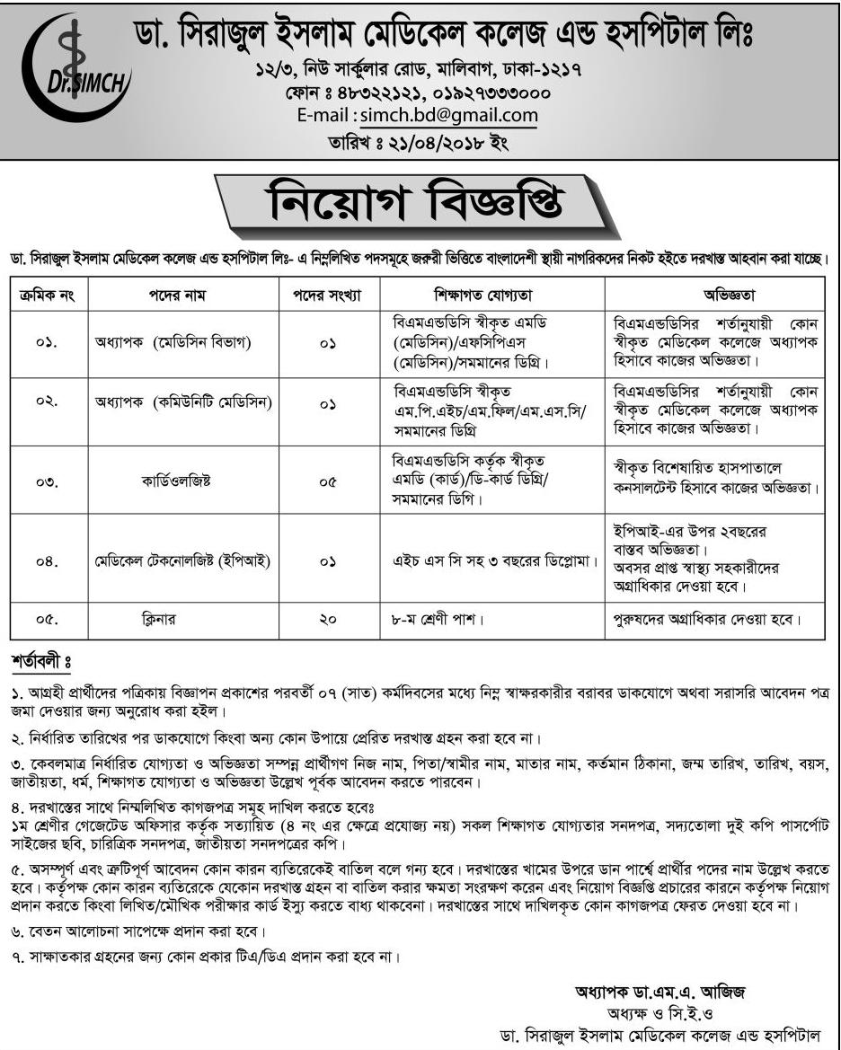 Dr. Sirajul Islam Medical College and Hospital Limited Job Circular 2018