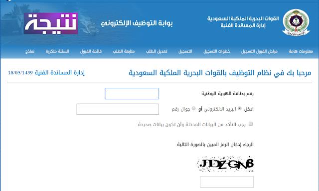 رابط تسجيل وظائف القوات البحرية الملكية السعودية - موعد التقديم في وظائف القوات البحرية