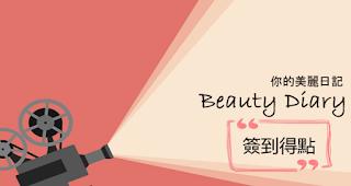 HAPPY GO 你的美麗日記 簽到贈點 10/3