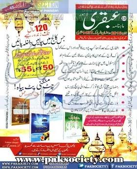 Ubqari Digest June 2016 Read Online