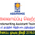 Vacancy In HNB Assurance   Post Of - Underwriting Assistant Trainee
