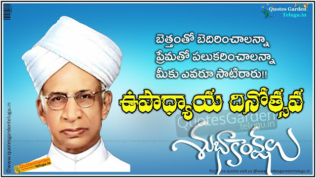 Telugu Teachers Day greetings quotes wishes
