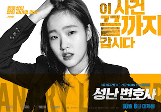 the advocate missing body-angry lawyer-seong-nan byeon-ho-sa-go-eun kim
