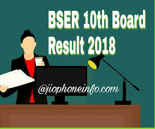 BSER 10th Board Result 2018 Announced, 10th Result by Name Wise परीक्षा परिणाम यहाँ देखे |