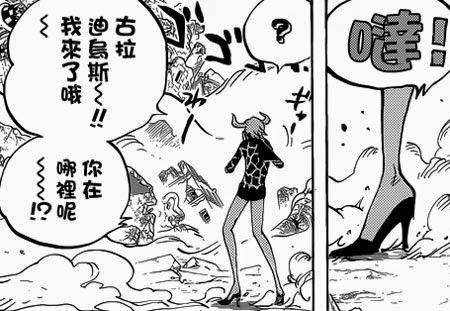 海賊王(One Piece)分析文庫: 海賊王772分析 (夏多)