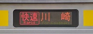 南武線 快速 川崎行き 209系行先