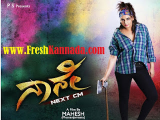 naane next cm kannada movie songs download