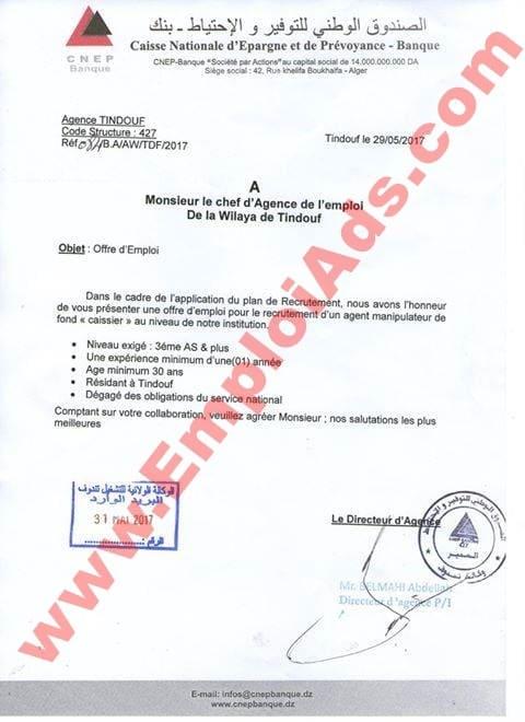 إعلان عرض عمل بالصندوق الوطني للتوفير والاحتياط ولاية تندوف جوان 2017