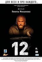 Watch 12 Online Free in HD