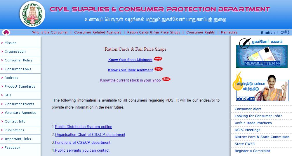Tamilnadu Tn Ration Card Online Forms Status