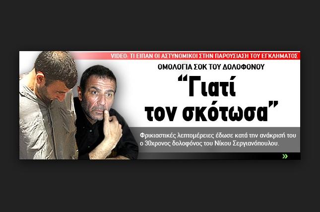 Ομολογία μετά από χρόνια του Φονιά του Σεργιανόπουλου: « Γιατί τον σκότωσα …»