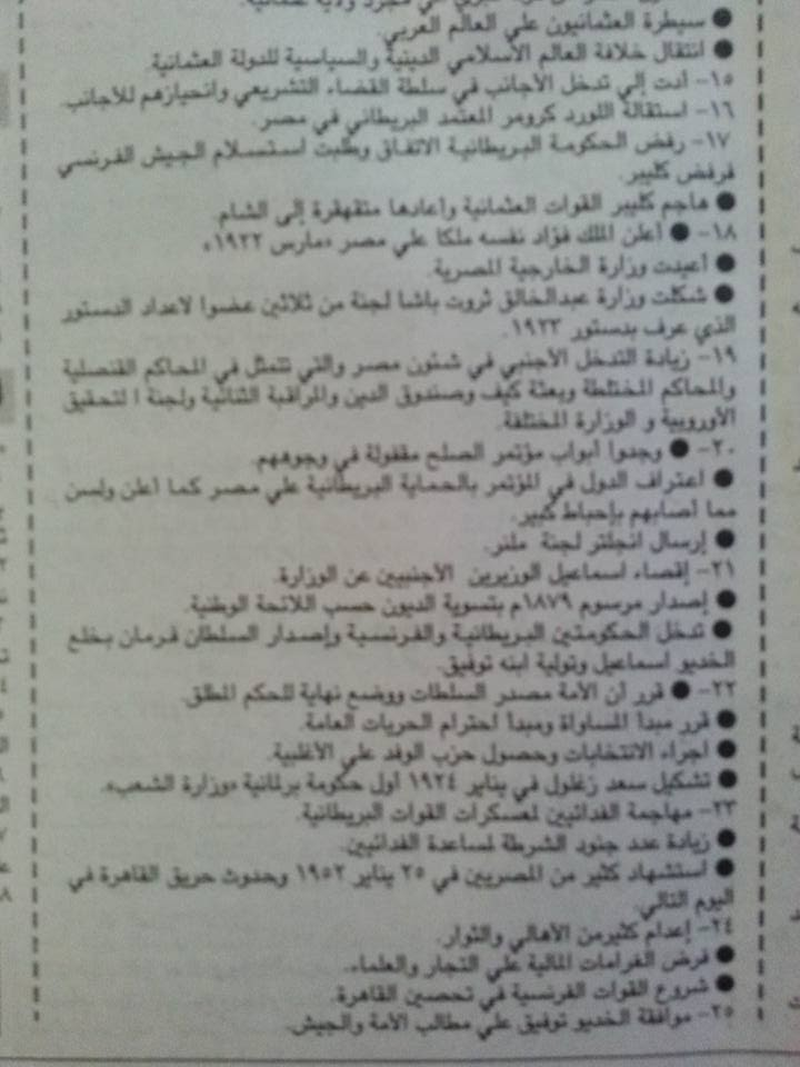 مراجعة جريدة الجمهورية تاريخ تالتة إعدادى2017 14
