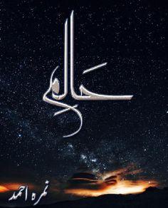 Haalim Episode 15 By Nimra Ahmad Download Pdf