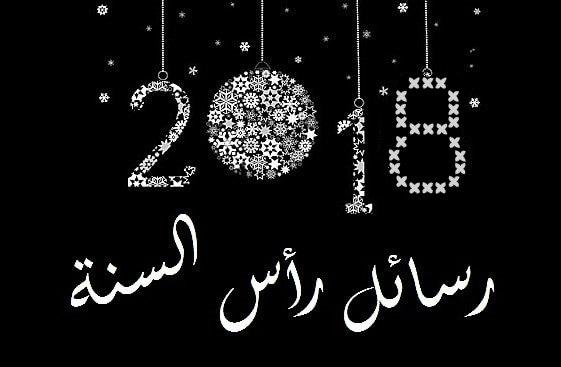 بطاقة تهنئة عام سعيد 2018