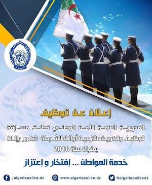 توظيف ملازمين اوائل في الشرطة 2018 ذكور و اناث