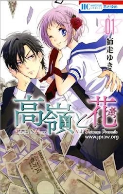 高嶺と花 第01-03巻 [Takane to Hana vol 01-03] rar free download updated daily