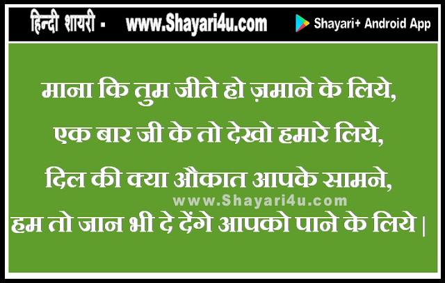 माना कि तुम जीते  - Love Shayari