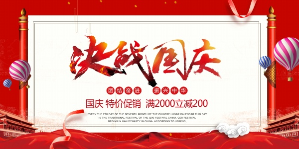 Decisive National Day Promotional Poster Design free psd templates