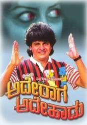 Ade Raaga Ade Haade Kannada Movie