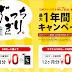 FREETELが「SIMフリースマホNo.1記念!最大1年間ゼロ円キャンペーン」を実施、1GBが最大12ヶ月無料に