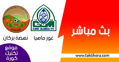 مشاهدة مباراة نهضة بركان وغور ماهيا بث مباشر اليوم 07-04-2019 كأس الكونفيدرالية الأفريقية