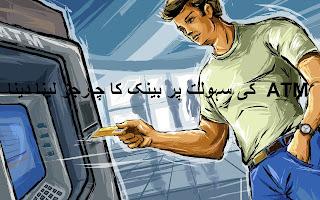 کی سہولت پر بینک کا چارجز لینا' دینا ATM