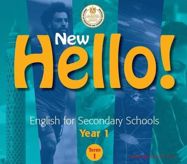 كتاب اللغة الإنجليزية للصف الأول الثانوى النسخة المعدلة كاملة ترم أول 2020- موقع مدرستى