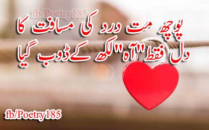 اردو شاعری : Urdu Poetry