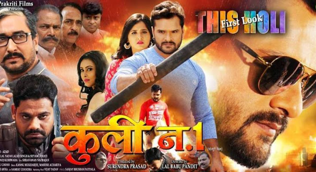 Khesari Lal Yadav - Kajal Raghwani's Film 'Coolie No. 1' gets U-certificate