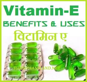 Vitamin E-विटामिन ई
