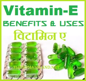 Vitamin E Capsule - Uses, Side-effects-विटामिन ई कैप्सूल उपयोग