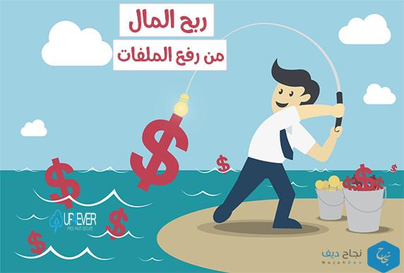 كيف تربح من المال من رفع الملقات عبر موقع Up-4ever الرائغ !