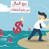 كيف تربح المال من رفع الملفات على الإنترنت عبر موقع Up-4ever الرائع!