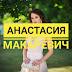 Мисс БГЭУ-2019. Анастасия Макаревич, ИСГО