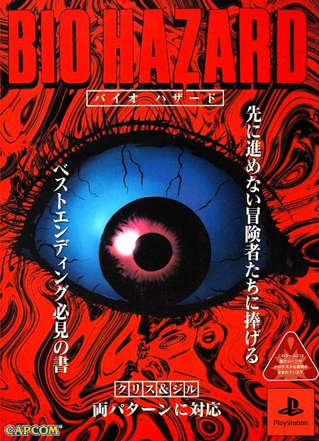 Detonado - Resident Evil I