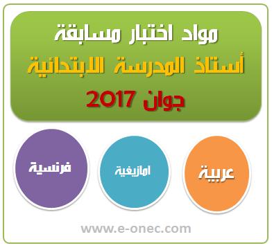 مواد اختبار مسابقة استاذ الطور الابتدائي جوان 2017