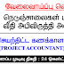 VACANCY : Project Accountant - Ministry of Highways & Road Development