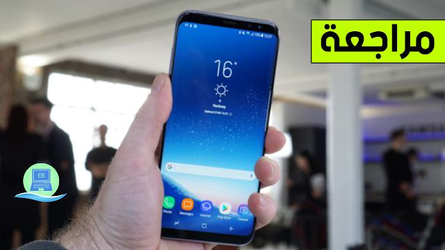 مراجعة وفتح علبة سامسونج جالكسي أس 8 - Samsung Galaxy S8 review
