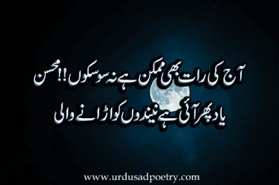 Aaj Ki Raat Bhi Mumkin Hay Na So Sakon