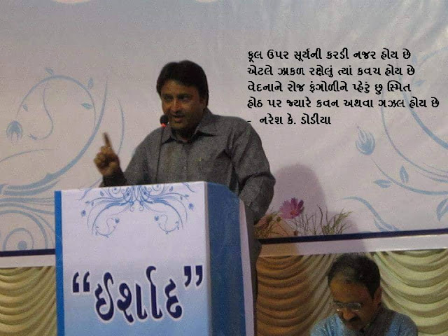 होठ पर ज्यारे कवन अथवा गझल होय छे Gujarati Muktak By Naresh K. Dodia