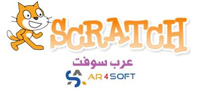 تنزيل برنامج Scratch لصناعة الالعاب والرسوم المتحركة