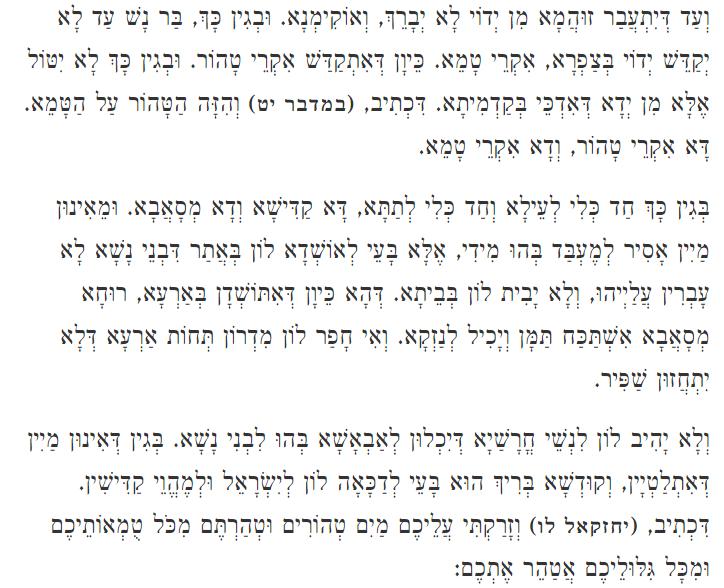 Kotzk Blog: 171) NETILAT YADAYIM – A MEANS OF EXPELLING EVIL