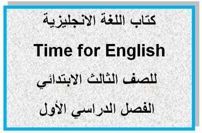 تحميل كتاب اللغة الانجليزية للصف الثالث الابتدائي الترم الأول طبعة 2019/2018