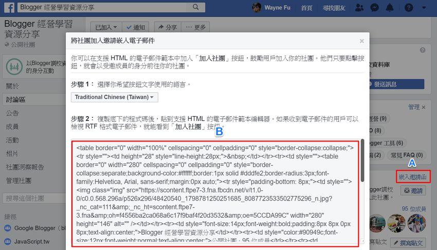 fb-group-plugin-web-email-3.jpg-如何運用 FB 社團外掛進行推廣﹍網頁版 + 電子郵件