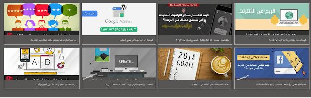 افضل المدونات العربية 2018