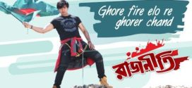 Ghore Fire Elo Re Lyrics